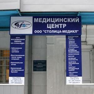 Медицинские центры Большого Села