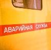 Аварийные службы в Большом Селе