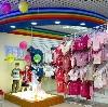 Детские магазины в Большом Селе