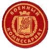 Военкоматы, комиссариаты в Большом Селе